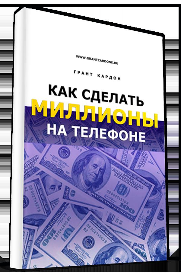 """Книга """"Как сделать миллионы на телефоне"""""""